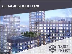 ЖК на Лобачевского 120. Ипотека 5,5%! Квартиры бизнес-класса от 8,1 млн рублей